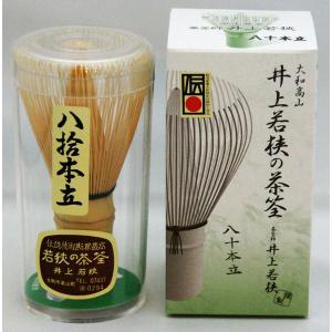 茶筅 80本 立 奈良県 高山 産 陽竹園 日本製
