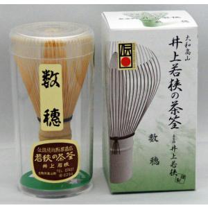 茶筅 数穂 奈良県 高山 産 陽竹園 製 日本 製