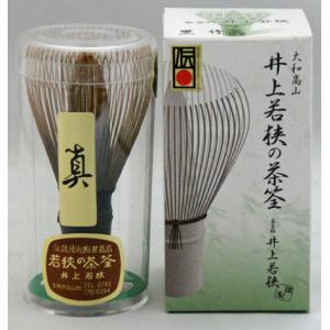 茶筅 黒竹 真 高山産 陽竹園 製 日本製 国内産