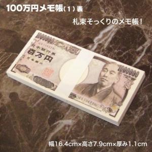 百万円札束のようなメモ帳! 中身は無地のメモ帳になりますので、たっぷりメモ書きしていただけます。 表...