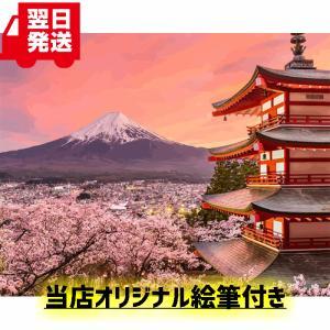 【翌日発送】油絵 塗り絵 ぬりえ 油絵塗り絵  数字塗り絵 フレームなし 富士山 桜