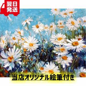 【翌日発送】油絵 塗り絵 ぬりえ 油絵塗り絵  数字塗り絵 フレームなし 白菊 花