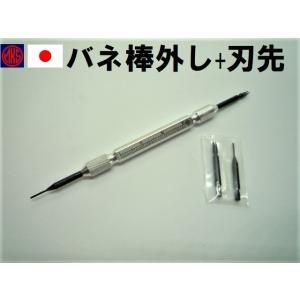 バネ棒外し I型・Y型 と I型・ Y型 刃先 セット / 明工舎 MKS 時計工具 46000