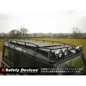 ランドローバーの純正パーツサプライヤーでもあるSafety Devices製G4 Expeditio...