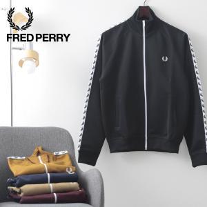 フレッドペリー Fred Perry ジャージ  トラックジャケット メンズ 7色 スポーツウェア