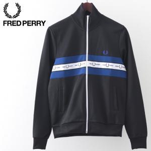フレッドペリー メンズ トラックジャケット Fred Perry ジャージ テープ チェスト ブラック スポーツウェア ukclozest