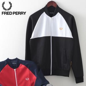 フレッドペリー メンズ トラックジャケット Fred Perry ジャージ カラーブロック 2色 ブラック カーボンブルー スポーツウェア ukclozest