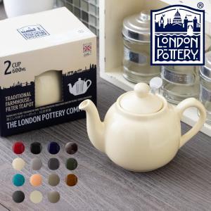 London Pottery ティーポット 550ml 英国デザイン ロンドンポタリー 2カップ 陶...