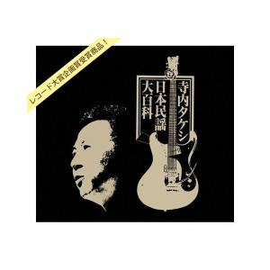 キングレコード 寺内タケシ 日本民謡大百科(全104曲CD5...