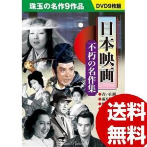 時代劇 邦画  DVD DVD 日本映画 〜不朽の名作集〜 9枚組
