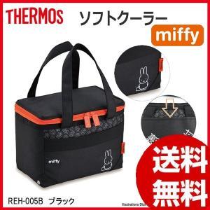 クーラーバッグ 保冷バッグ クーラーボックス サーモス ミッフィー ソフトクーラー 約5L REH-...