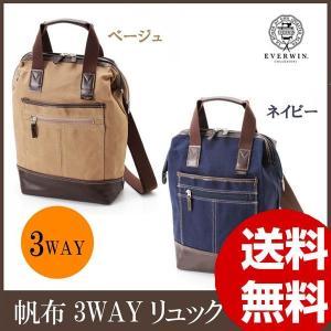 EVERWIN エバウィン  帆布 3WAY リュック 日本製  21570 ベージュ