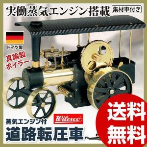 大人の趣味 好奇心 模型 道路転圧車 ドイツ製 蒸気エンジン...