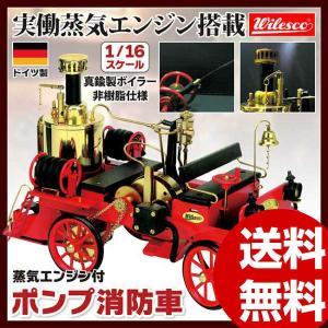 大人の趣味 好奇心 模型 消防ポンプ車 ドイツ製 蒸気エンジ...