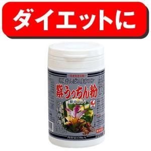 沖縄やんばる産ウコン 紫うっちん粉 容器入150g|ukondekenkou