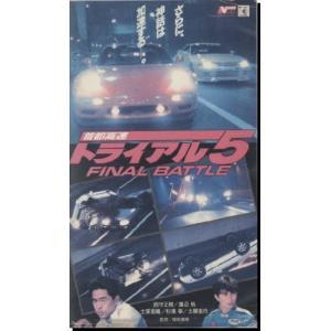 (中古品)首都高速トライアル5〜FINAL BAT [VHS]|ukshop