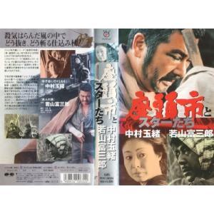 (中古品)座頭市とスターたち9「中村玉緒・若山富三郎」 [VHS]