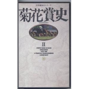 (中古品) 中央競馬G1シリーズ・菊花賞史2 [VHS]  【メーカー名】 ポニーキャニオン  【メ...