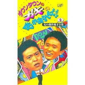 (中古品) ダウンタウンのガキの使いやあらへんで!!(1) 〜 幻の傑作漫才全集パート1 [VHS]...