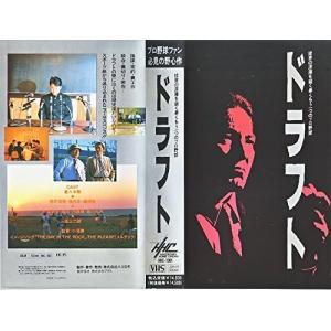 (中古品) ドラフト [VHS]  【メーカー名】 ビデオメーカー  【メーカー型番】   【ブラン...