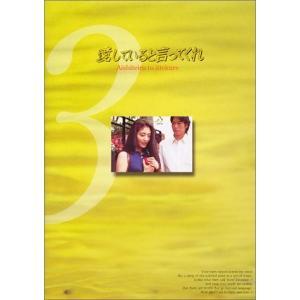 (中古品) 愛していると言ってくれ(3) [DVD]  【メーカー名】 TBS  【メーカー型番】 ...