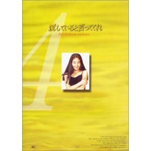 (中古品) 愛していると言ってくれ(4) [DVD]  【メーカー名】 TBS  【メーカー型番】 ...