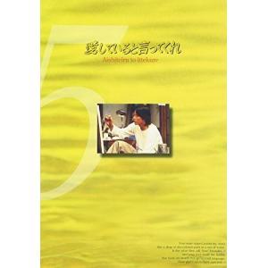 (中古品) 愛していると言ってくれ(5) [DVD]  【メーカー名】 TBS  【メーカー型番】 ...