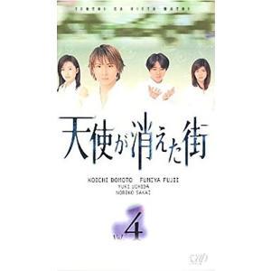 (中古品) 天使が消えた街 VOL.4 [VHS]  【メーカー名】 バップ  【メーカー型番】  ...