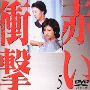 (中古品)赤い衝撃(5) [DVD]|ukshop
