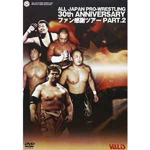 (中古品) 全日本プロレス 30周年記念 For FAN PART2 [DVD]  【メーカー名】 ...