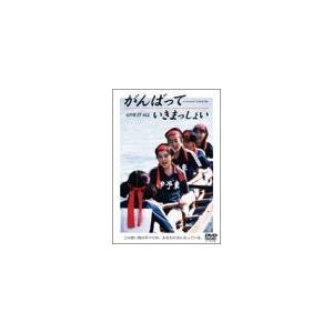 (中古品) がんばっていきまっしょい [DVD]  【メーカー名】 ポニーキャニオン  【メーカー型...