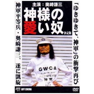 (中古品) 神様の愛い奴 [DVD]  【メーカー名】 J.V.D  【メーカー型番】   【ブラン...