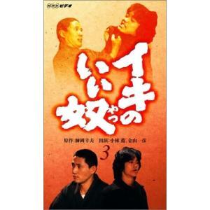 (中古品) イキのいい奴 3 [VHS]  【メーカー名】 NHKソフトウェア  【メーカー型番】 ...