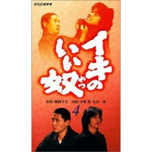 (中古品) イキのいい奴 4 [VHS]  【メーカー名】 NHKソフトウェア  【メーカー型番】 ...