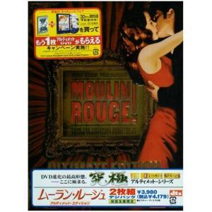 (中古動作品) ムーラン・ルージュ アルティメット・エディション [DVD]  【メーカー名】 20...