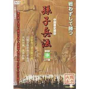 (中古品) 孫子兵法(4)争 [DVD]  【メーカー名】 コニービデオ  【メーカー型番】   【...