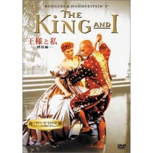 (中古動作品) 王様と私 〈 特別編 〉 [DVD]  【メーカー名】 20世紀フォックス・ホーム・...