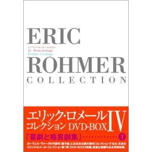 (中古動作品)エリック・ロメール・コレクション DVD-BOX IV (飛行士の妻/美しき結婚/