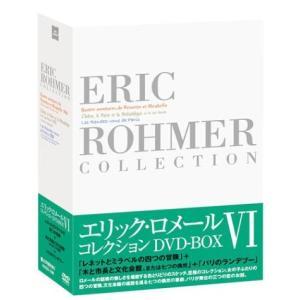 (中古動作品)エリック・ロメール・コレクション DVD-BOX VI (レネットとミラベル 4つの