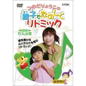 (中古品) つのだりょうこの「親子でたのしくリトミック」 [DVD]  【メーカー名】 コロムビアミ...