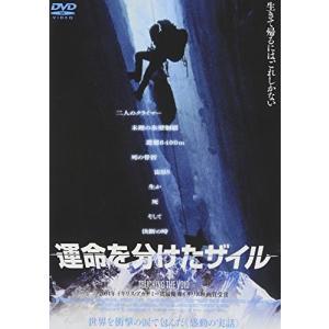 (中古動作品) 運命を分けたザイル [DVD]  【メーカー名】 ポニーキャニオン  【メーカー型番...