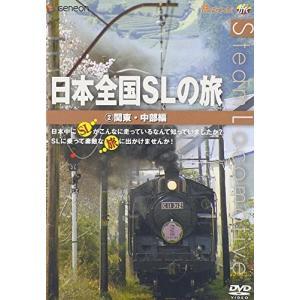 (中古品) 日本全国SLの旅! 関東編 [DVD]  【メーカー名】 ジェネオン エンタテインメント...
