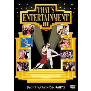 (中古動作品) ザッツ・エンタテインメント PART3 [DVD]  【メーカー名】 ワーナー・ホー...
