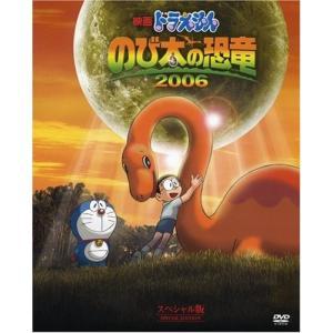 (中古品) 映画ドラえもん のび太の恐竜 2006 スペシャル版 (初回限定生産) [DVD]  【...