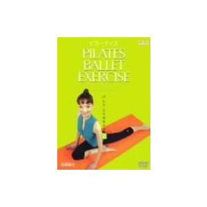 (中古品) 効くコレ!ピラーティス バレエ・エクササイズ〈基礎編2〉 [DVD]  【メーカー名】 ...