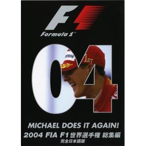 (中古品) 2004 FIA F1 世界選手権総集編 [DVD]  【メーカー名】 ユーロピクチャー...