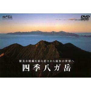 (中古品) 四季 八ガ岳 [DVD]  【メーカー名】 ビデオメーカー  【メーカー型番】   【ブ...