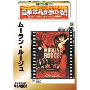 (中古動作品) ムーラン・ルージュ [ベストヒット50] [DVD]  【メーカー名】 20世紀フォ...