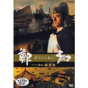 (中古品)偉大なる旅人 鄭和 [DVD]