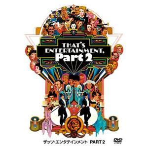 (中古品) ザッツ・エンタテインメント PART 2 [DVD]  【メーカー名】 ワーナー・ホーム...